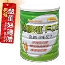來而康 BMS佰岳 速體壯FOS 高纖均衡配方 香草奶素 十二罐販售 贈隨身包24包