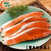 【醬本缸嚴選】 挪威鹽漬鮭魚 3包 300G/4P/包