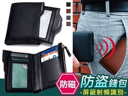 防RFID/NFC側錄電子防盜錢包