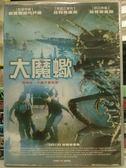 影音專賣店-Y90-028-正版DVD-電影【大魔蠍】-愛麗珊德拉坎普 比利馬達斯 高特斯奧圖
