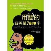 用聽的背英單7000字(32K.附贈1148分鐘英文+中文雙效學習MP3)(DV