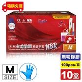 (箱購) 多倍 檢診手套 M號 100pcsX10盒 (無粉 合成橡膠 NBR手套 丁晴手套 藍色手套) 專品藥局【2017505】