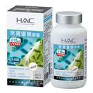 永信藥品HAC常寶益生菌膠囊90粒/瓶(每日總菌數超過200億個)