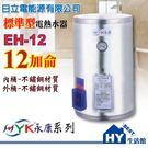 日立電 不鏽鋼電能熱水器 12加侖 EH...