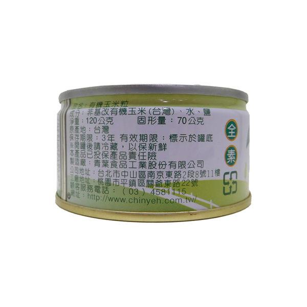 青葉有機-香甜玉米粒罐頭 120g/罐