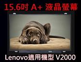 筆電 液晶面板 Lenovo 聯想 V2000 HB156FH1-401 HB156FH1-301 15.6吋 高解析 螢幕 更換 維修