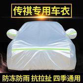 車罩 廣汽傳祺gs4 GS5 GS3 GS8 GA5傳奇GA6專用車衣車罩防曬防雨隔熱厚 MKS薇薇