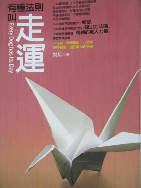 【書寶二手書T5/勵志_MAU】有種法則叫走運_蜀星