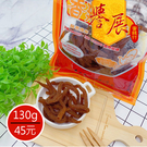 【譽展蜜餞】黃日香香辣豆干絲 130g/45元