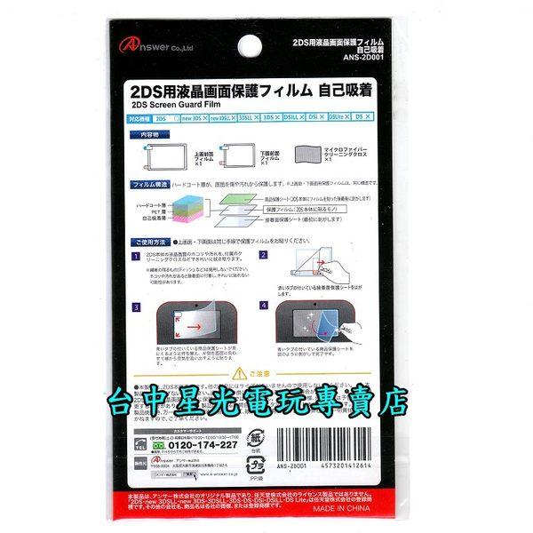 【N2DS週邊 可刷卡】☆ 日本ANSWER N2DS主機專用 螢幕保護貼 ☆【台中星光電玩】