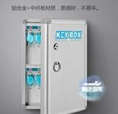 鑰匙箱 鋁合金48位鑰匙櫃鑰匙箱壁掛式汽車鑰匙管理箱子鎖匙收納盒T 1色