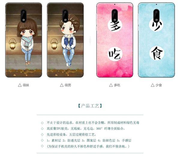 【萌萌噠】諾基亞 Nokia 6 (5.5吋) 日韓情侶簡約款 可愛卡通彩繪保護殼 超薄半包硬殼 手機殼 手機套