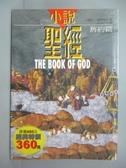 【書寶二手書T2/宗教_ISQ】小說聖經-舊約篇_沃爾特‧溫傑林