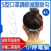 全新 S型口罩調節減壓掛勾 4入 加長口罩 口罩掛勾口罩神器 耳朵不痛 多種口罩適用【3期零利率】
