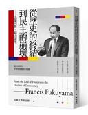 從歷史的終結到民主的崩壞:法蘭西斯‧福山講座