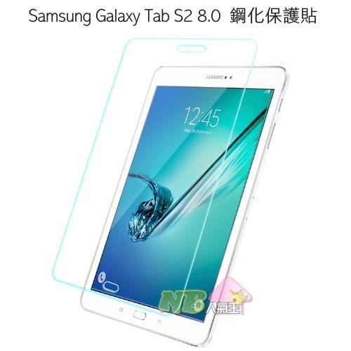 Samsung Galaxy Tab S2 8.0  8吋 鋼化玻璃保護膜 / 螢幕保護貼 ( T710 / T715 / T713)