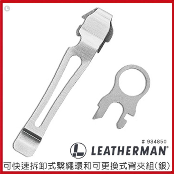 Leatherman Charge & New Wave工具鉗通用鋼夾組#934850【AH13029】i-style 居家生活
