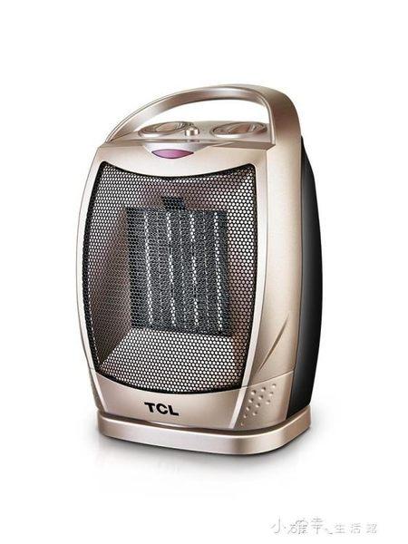 取暖器家用浴室小太陽省電暖氣節能辦公室暖風機迷你電暖器 小確幸生活館