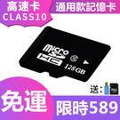 通用記憶卡128GBvivo小米oppo高速TF卡sd卡手機128g卡