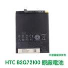 【免運費】附發票【送4大好禮】HTC Desire 12S D12S 原廠電池 B2Q72100【送防水膠+工具】