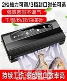 家用抽真空機包裝機商用小型食品乾濕壓縮機茶葉袋封口機CY『小淇嚴選』