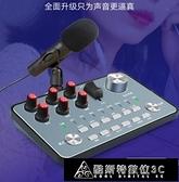 變聲器 聲卡手機語音女神音專業用變聲器男變女蘿莉音全能吃雞游戲 快速出貨DF