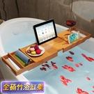 浴缸架多功能浴缸衛生間置物架浴室泡澡紅酒架伸縮支架浴缸置物板 NMS樂事館新品