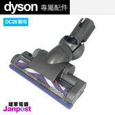 Dyson DC26 氣動 碳纖維 主吸頭 全新100%原廠盒裝 /建軍電器