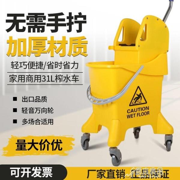 清潔車 車拖把桶擠水桶拖地桶洗拖把柞水拖布壓水墩布清潔 【快速出貨】