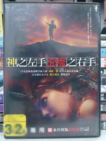 影音專賣店-K18-005-正版DVD*日片【神之左手惡魔之右手】-日本漫畫恐怖殿堂級大師謀圖一雄,同名