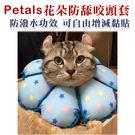 ◆MIX米克斯◆Petals 花朵防舔咬頭套【棉花板】(XXL) 防潑水功效 寵物受傷期間配戴 預防抓癢、舔咬