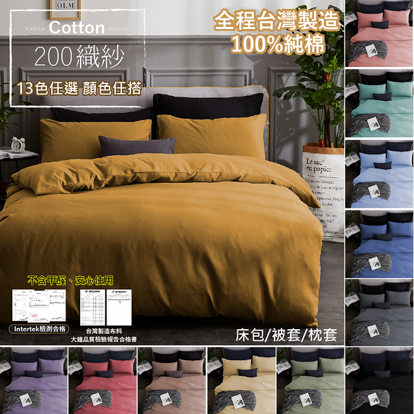 [AnD House] MIT 素色精梳純棉200織-雙人床包(不含枕套)-十三色任選