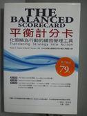 【書寶二手書T5/財經企管_ZGG】平衡計分卡_Robert S. Kaplan