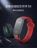 S8騰訊智慧手環多功能運動男女款計步器手錶 雙11狂歡 免運
