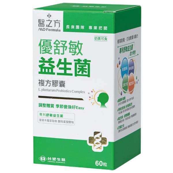 台塑生醫-醫之方優舒敏益生菌(60粒)