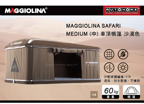 ||MyRack|| MAGGIOLINA SAFARI MEDIUM中 車頂帳篷 沙漠色 露營.登山.休旅車
