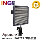 【預購】Aputure Amaran 愛朦朧 HR672C+970x2 可調色溫 LED 攝影燈 補光燈 愛圖仕