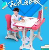 兒童學習桌家用書桌書櫃組合套裝小學生寫字桌課桌椅簡約男孩女孩XW