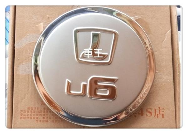 【車王小舖】納智捷 U6 LUXGEN 油箱蓋 不銹鋼 保護貼