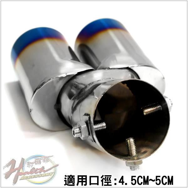 00304980    雙排 裝飾尾管 半彩單入(00280232)