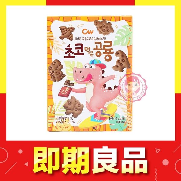 即期 韓國 CW恐龍造型餅乾 60g 巧克力味 【庫奇小舖】