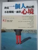 【書寶二手書T7/心靈成長_ONW】決定一個人的心情,不在環境,而在心境原價_210_靜水