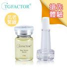 【TGFACTOR®】蜂毒胜肽安瓶原液體...
