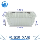 5入鋁箔長方盤NO.2250_鋁箔容器/免洗餐具