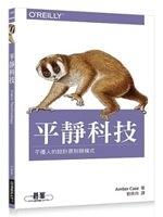 二手書博民逛書店《平靜科技|不擾人的設計原則與模式 Calm Technology》 R2Y ISBN:9789864762279
