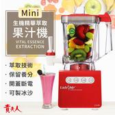【免運費!貴夫人Mini生機食品】精華萃取機 LS-88  調理機 打果汁機 榨汁機 研磨機