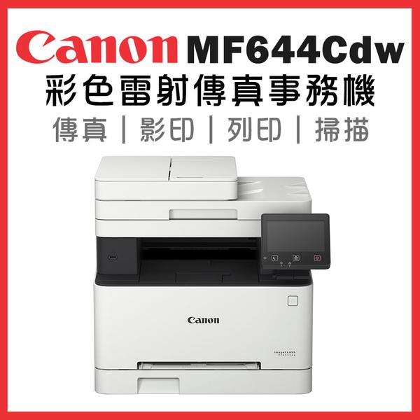 Canon imageCLASS MF644Cdw 彩色雷射傳真事務機