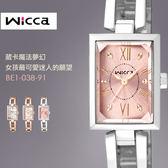 【公司貨保固】New Wicca BE1-038-91 時尚氣質女性腕錶 熱賣中!