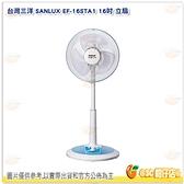 台灣三洋 SANLUX EF-16STA1 16吋 立扇 機械式 定時立扇 電風扇 三段風速選擇