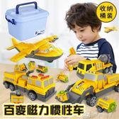 百變工程車隊 拼裝海陸空汽車飛機磁性磁力兒童益智積木男孩玩具 娜娜小屋